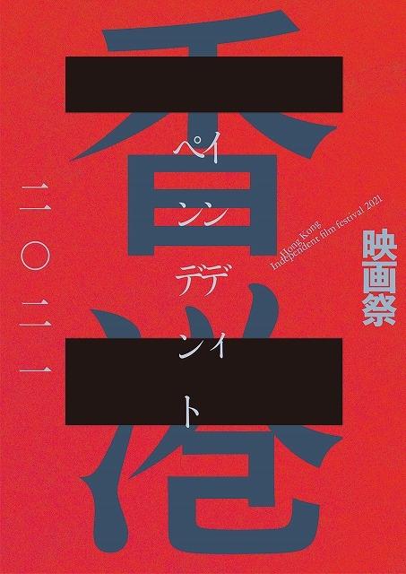 「2021年香港インディペンデント映画祭」開催決定! 日本初公開の長編5作&短編13作披露