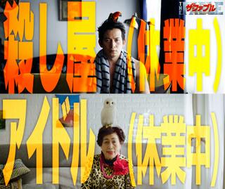 大阪のおばちゃんが「ザ・ファブル 」続編予告を完コピ 半額品を巡るスーパーでのカートアクション!