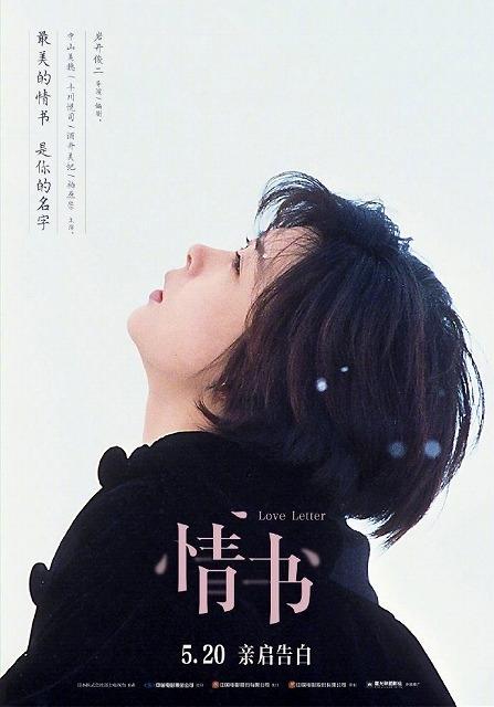岩井俊二監督作「Love Letter」中国再上映! 公開日は若者に定着したネットバレンタインデー