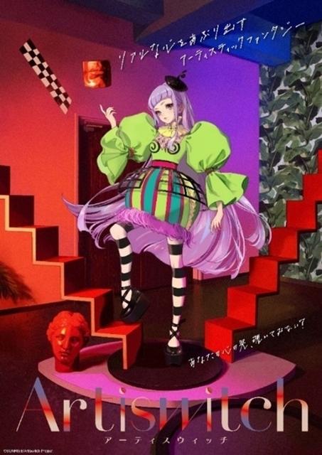 原宿が舞台の「Artiswitch」プロジェクトアニメ配信が決定 新人・葵うたのほか、大塚明夫、石田彰ら出演