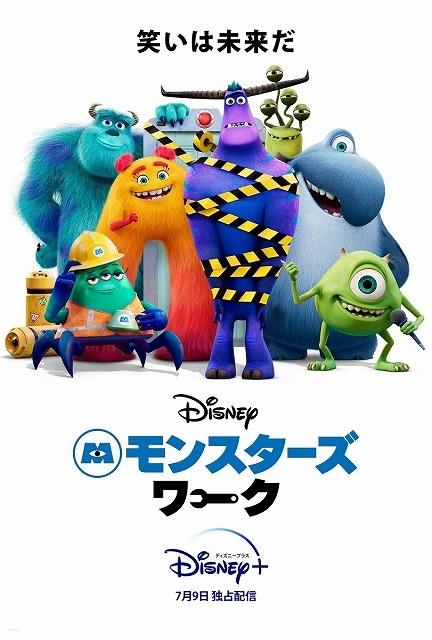 """「モンスターズ・インク」の""""その後""""を描く「モンスターズ・ワーク」Disney+で7月9日配信スタート"""