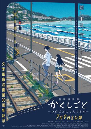 「劇場編集版 かくしごと」姫の母が登場する本予告映像と久米田康治描き下ろしポスタービジュアル完成