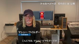 「トゥルーノース」音楽監督は「ムーラン」のマシュー・ワイルダー メッセージ&こだわりの音楽シーン公開