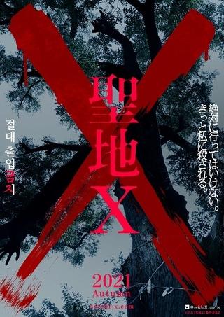 入江悠監督&前川知大が2度目のタッグ! 人気舞台「聖地X」オール韓国ロケで映画化