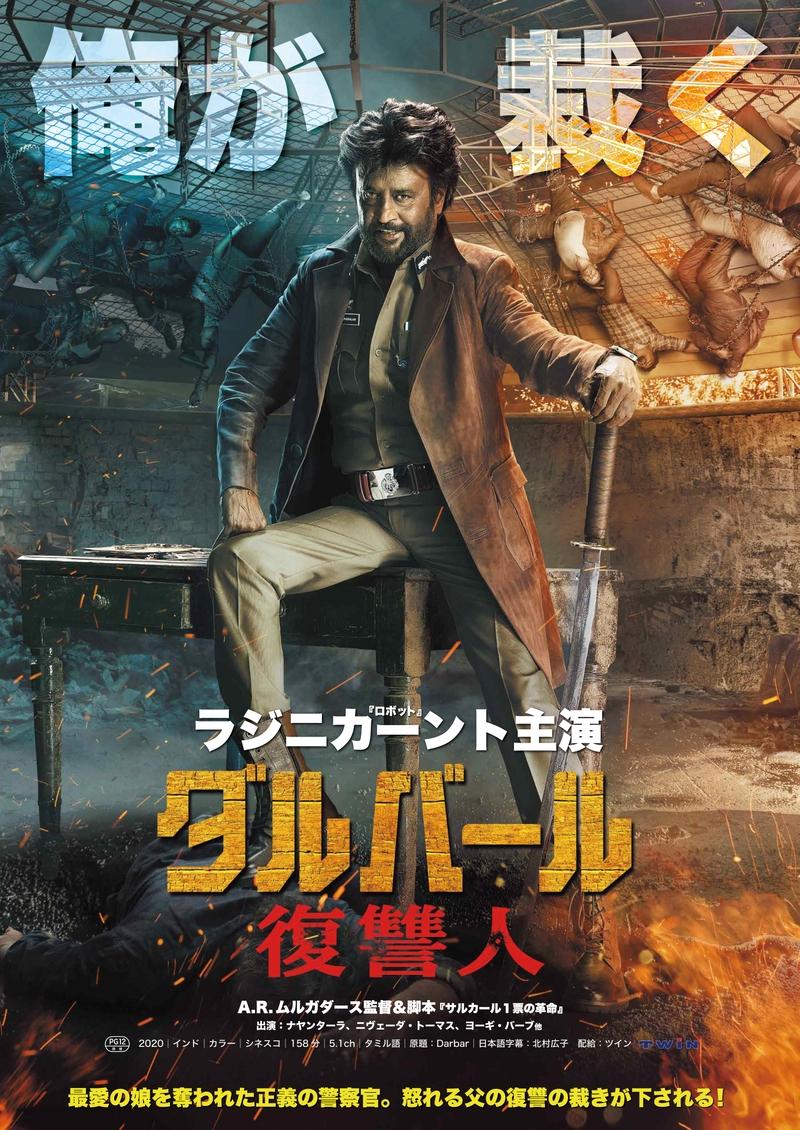 御年70歳!インドのスーパースター主演アクション大作「ダルバール 復讐人」日本公開決定