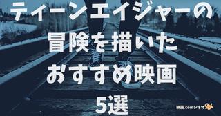 「スタンド・バイ・ミー」放送記念 ティーンエイジャーの冒険を描いたおすすめ映画5選 【映画.comシネマStyle】