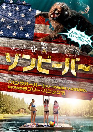 【【ホラー映画コラム】「ゾンビーバー」出オチ枠と思ったら大間違い、非常に丁寧に作り込まれた、マジの映画!