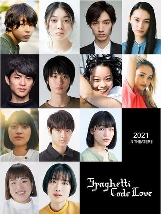 「スパゲティコード・ラブ」21年公開&上海国際映画祭出品! 愛を模索する若者13人の物語が連鎖