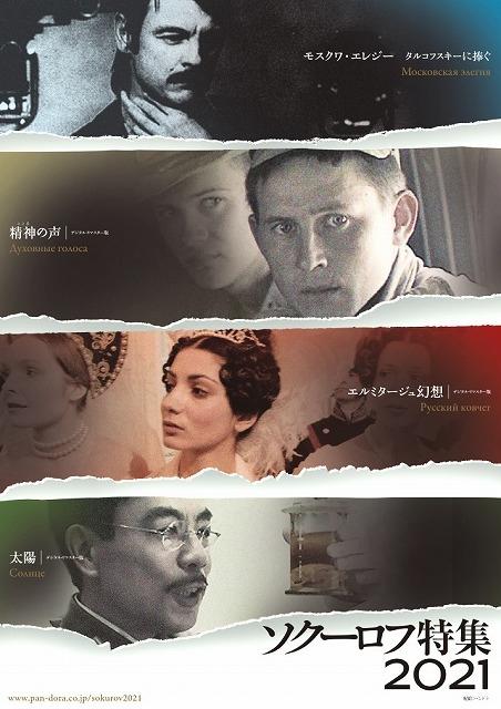 ソクーロフ特集、9月10日開催!「モスクワ・エレジー」「精神の声」「エルミタージュ幻想」「太陽」を上映