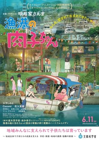 瑞々しい夏の記憶にGReeeeNが彩りを添える 「漁港の肉子ちゃん」エンディングテーマ映画版MV