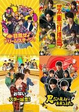 「ジャニーズWEST」「King & Prince」「Snow Man」関西ジャニーズJr.メンバーの出演映画4作品放送