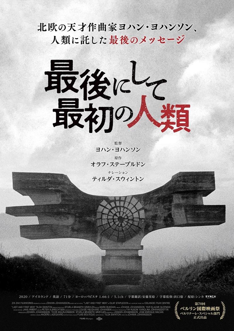 作曲家ヨハン・ヨハンソン監督作「最後にして最初の人類」ポスター、場面写真、推薦コメント公開