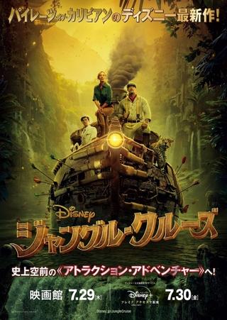 「ジャングル・クルーズ」劇場公開日が7月29日に変更 Disney+でも配信へ