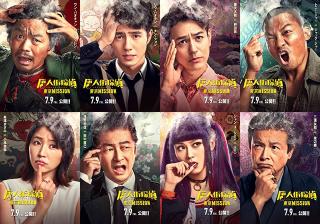 妻夫木聡、長澤まさみらアジアの豪華キャストが集結! 「唐人街探偵 東京MISSION」キャラクタービジュアルが公開
