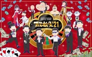 「おそ松さん」第3期スペシャルイベントのビジュアル公開 生配信も決定