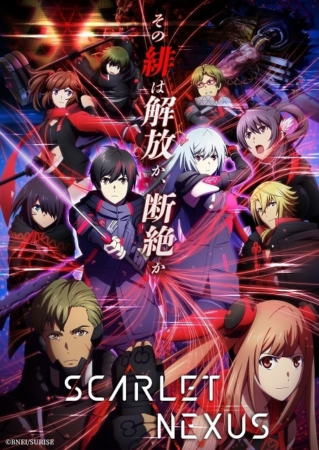 「SCARLET NEXUS」7月1日放送開始で予告PVなど公開 嶺内ともみ、高野麻里佳、竹内良太らゲーム版キャストが出演