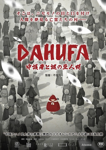 過激な暴力描写で中国史上初の年齢制限付アニメに! 「DAHUFA 守護者と謎の豆人間」公開日&予告披露