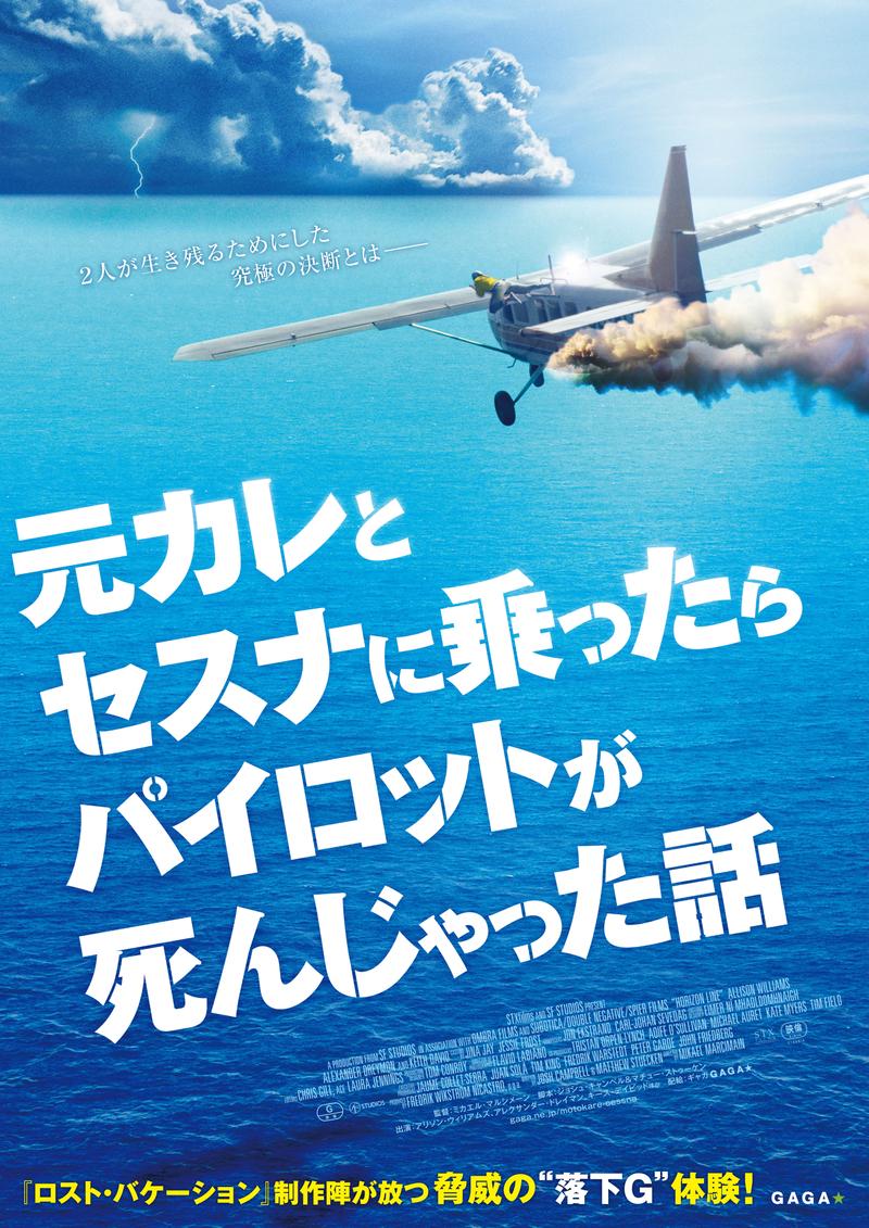 「ロスト・バケーション」製作陣による空のサバイバル劇「元カレとセスナに乗ったらパイロットが死んじゃった話」8月6日公開