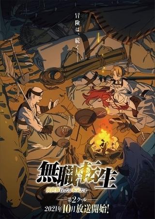 「無職転生」第2クールが10月から放送 冒険の仲間を描いたビジュアル完成