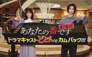 西野七瀬&横浜流星、映画版「あなたの番です」にカムバック! 一気にキャスト32人発表