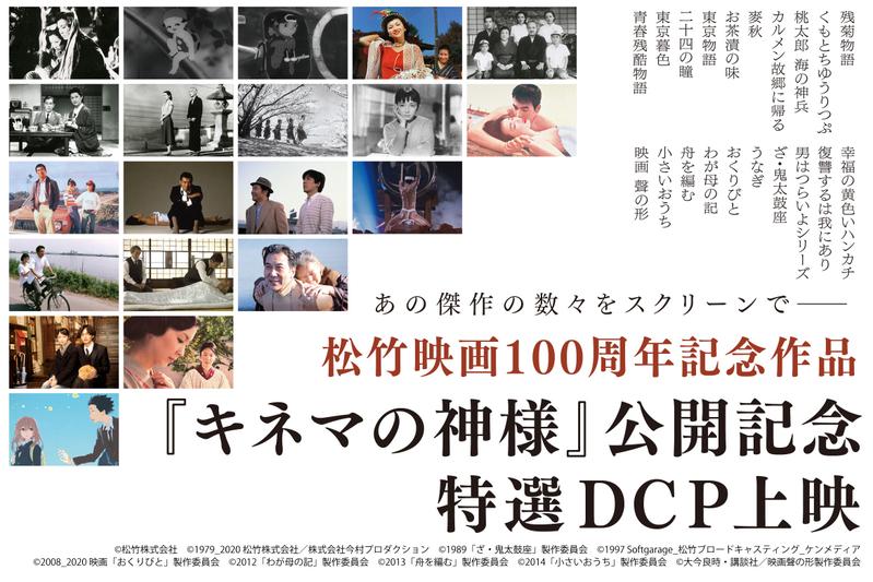 松竹が名作特集、「キネマの神様」公開記念特選DCP上映を全国の劇場で開催!