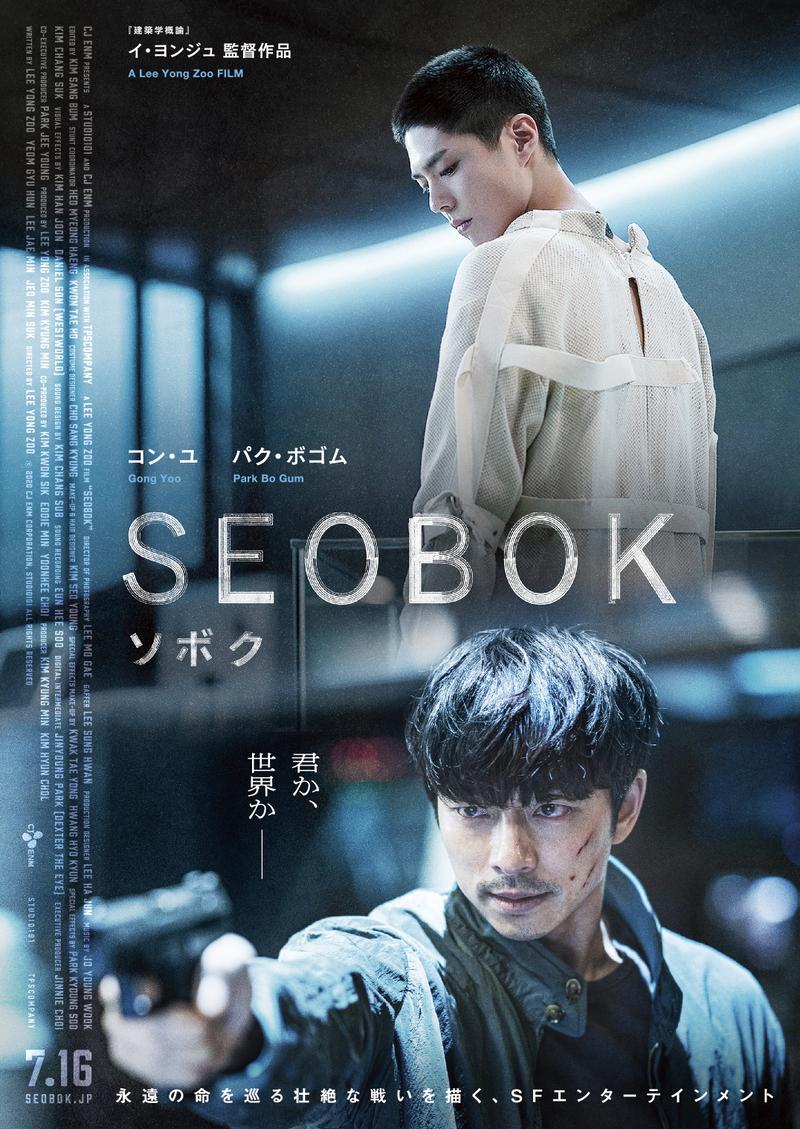 パク・ボゴムが涙する…コン・ユ共演SF「SEOBOK ソボク」本予告編&ポスター公開