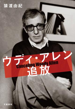 「ウディ・アレン追放」著者・猿渡由紀氏に聞く 公正な視点で執筆して覚えた違和感の正体