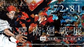 「アニメ 呪術廻戦展」7月2日から開催 五条悟の等身大フィギュアなど展示