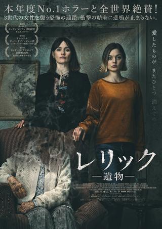 全米興収3週連続1位ホラー「レリック 遺物」8月13日に日本公開