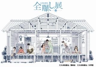 「かくしごと」「さよなら絶望先生」などの原画展示 久米田康治の画業30周年記念展が開催