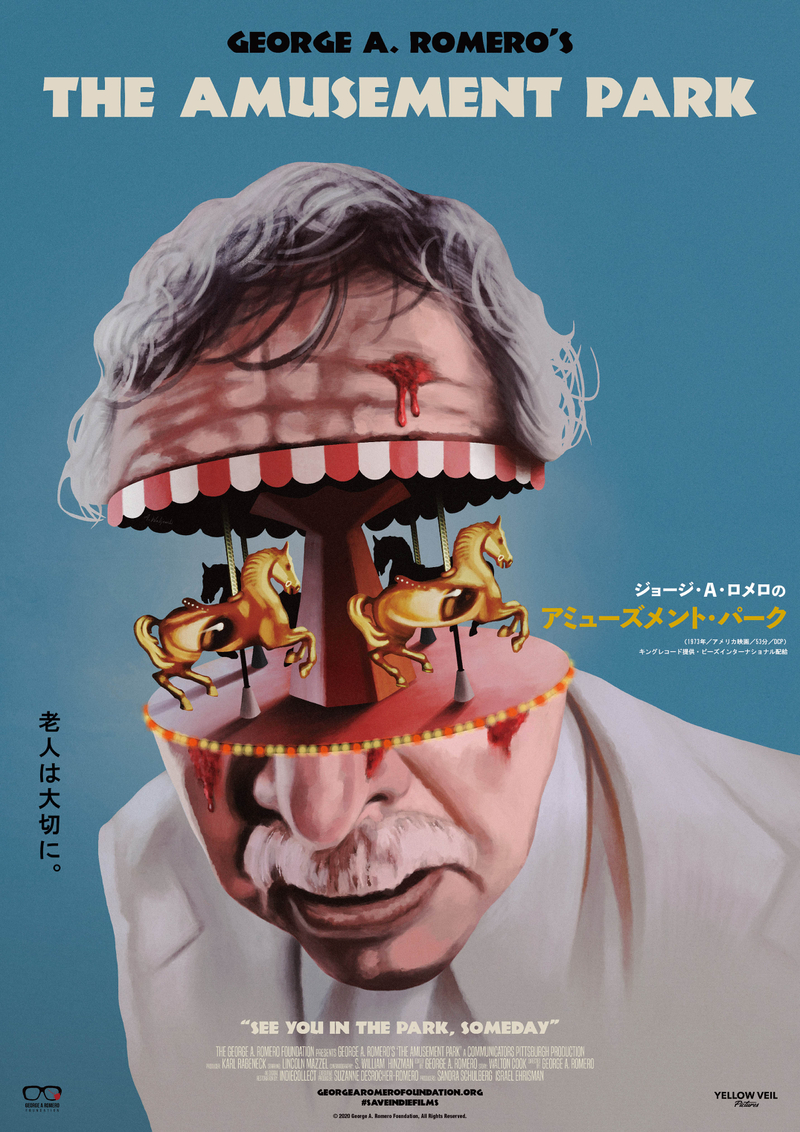 ジョージ・A・ロメロ幻の未発表問題作「アミューズメント・パーク」、半世紀を経て日本初公開