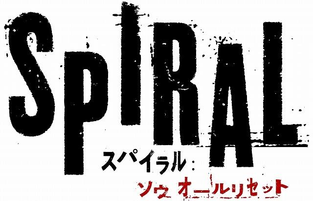 「ソウ」シリーズをアップデート&リセット! 完全新章「スパイラル」9月10日に日本公開