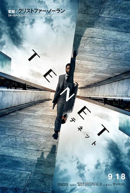 「TENET テネット」Netflixで6月16日に配信開始!