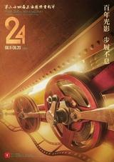 第24回上海国際映画祭開幕!「嵐」ライブフィルム、「るろ剣」「閃光のハサウェイ」チケット争奪戦で価格高騰