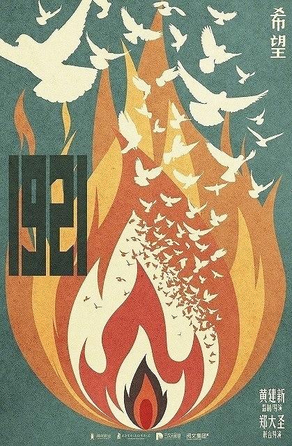 「1921」