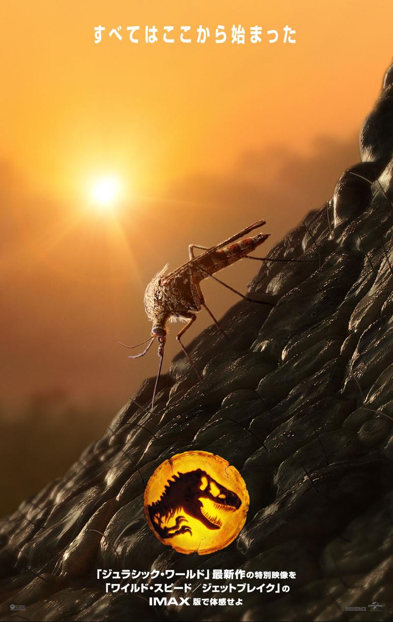 「ジュラシック・ワールド」最新作フッテージを「ワイスピ」IMAX館で公開