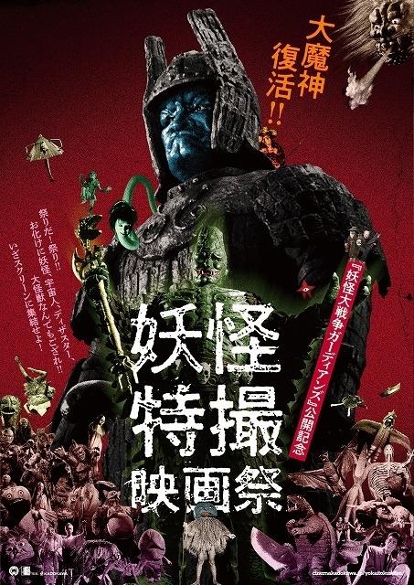 「妖怪・怪談」「大魔神・ガメラ」「スペクタクル・ディザスター・怪奇・幻想」の特撮映画を上映!