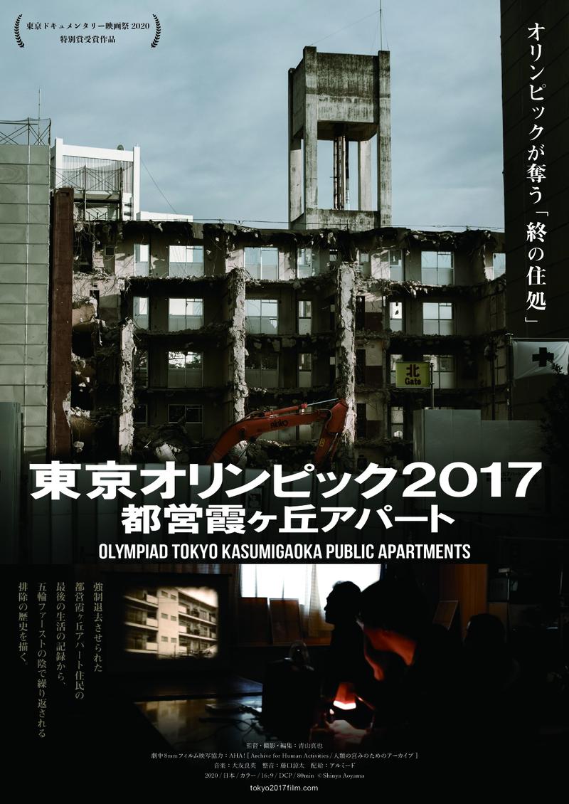 再開発で住民退去「東京オリンピック2017 都営霞ケ丘アパート」ポスター&元住民からのコメント公開