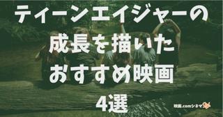 「グーニーズ」放送記念 ティーンエイジャーの成長を描いたおすすめ映画4選 【映画.comシネマStyle】