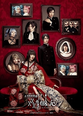 舞台「xxxHOLiC」松島勇之介、赤澤遼太郎ら全出演者発表 女性役も男性キャストが担当