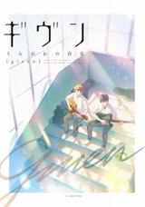 「ギヴン」新作アニメが単行本特典DVD収録 鈴木仁ら出演で実写ドラマ化も決定