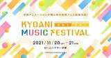 京アニ、4年ぶりファン感謝イベントで初の音楽フェス開催 テーマ曲担当アーティストが集結