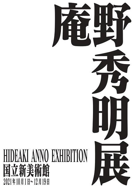 庵野秀明展、10月から国立新美術館で開催 多彩な制作資料を展示