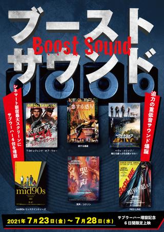 サブウーハー4台増設、迫力の重低音サウンド爆誕! シネマート新宿「ブーストサウンド」特集上映開催