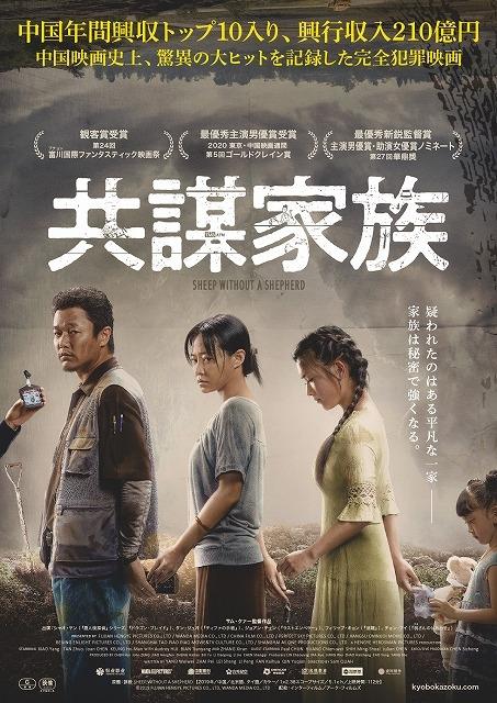 """""""映画""""を応用した完全犯罪! 中国年間興収トップ10入り「共謀家族」7月16日から劇場公開"""