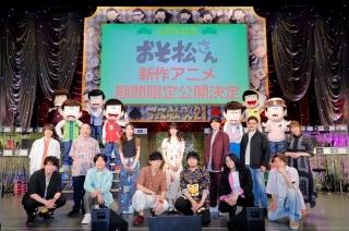 「おそ松さん」新作アニメ制作決定 第1弾が22年、第2弾が23年に期間限定公開