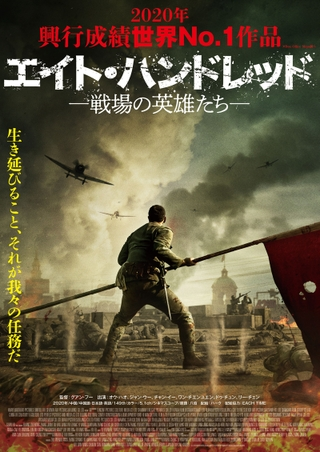 総製作費80億円! 2020年の世界興収1位の中国映画「エイト・ハンドレッド 戦場の英雄たち」今秋公開