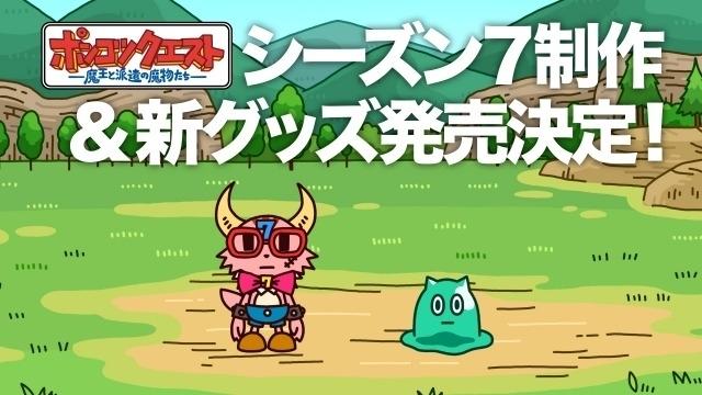 「ポンコツクエスト」シーズン7制作決定&今秋放送 グダグダな告知動画公開
