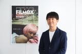 第22回東京フィルメックス新プログラム・ディレクターに神谷直希氏