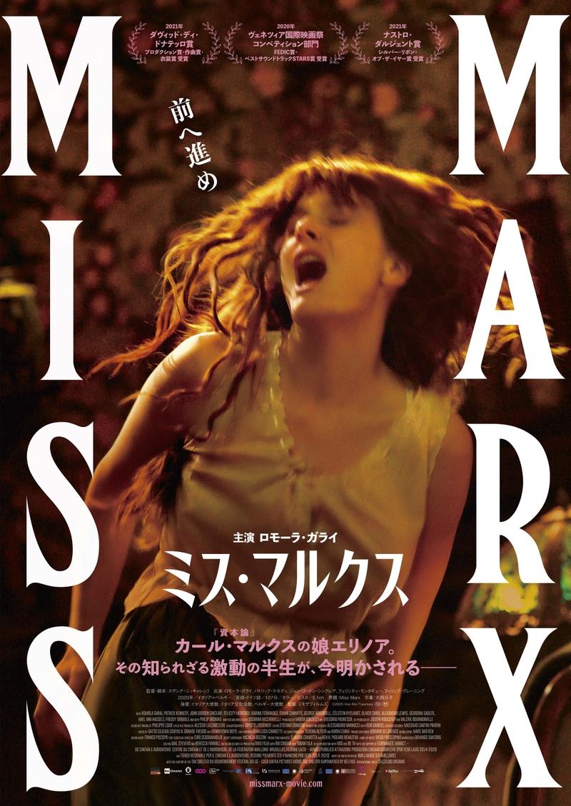 カール・マルクスの娘、エリノアの知られざる半生を初映画化「ミス・マルクス」9月公開